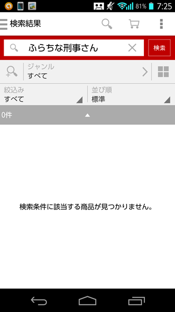 Screenshot_2016-02-24-07-25-31