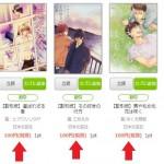 eBook花恋コミックスまさかの単行本版100円セール情報