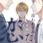 エロ1億%【濡れねずみたちの恋】理原