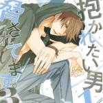 16Pエロ【抱かれたい男1位に脅されています。3巻】桜日梯子